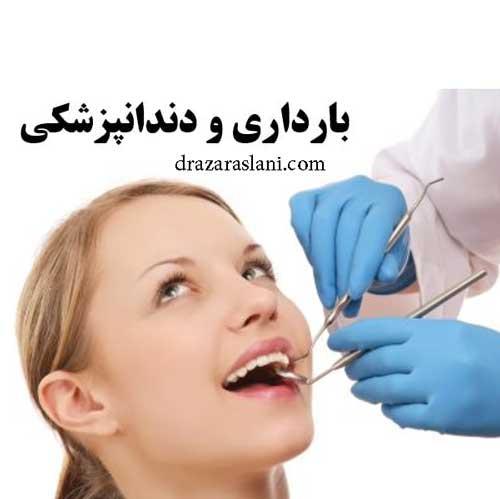 دندانپزشکی و بارداری